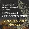 7 марта 2017 года в г. Москва состоится Российский Нефтегазовый Саммит «Нефтехимия и Газопереработка»