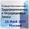 25 мая 2017 года в Москве состоится ежегодный Российский Нефтегазовый Саммит «Трудноизвлекаемые и Нетрадиционные Запасы»