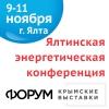 Ялтинская энергетическая конференция и 30-ая межрегиональная специализированная выставка «Крым. Стройиндустрия. Энергосбережение. Осень – 2017», 9-11 ноября 2017 года, г. Ялта