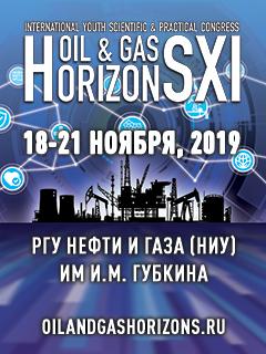 XI Международный молодежный научно-практический конгресс «Нефтегазовые горизонты», 18-21 ноября 2019 года, г. Москва